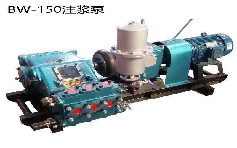 BW-150注浆泵