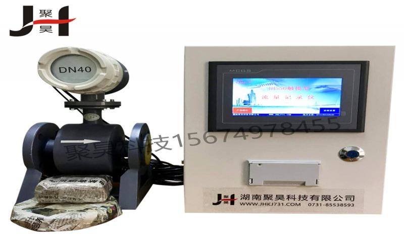 JH550流量记录仪